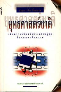 หนังสือยุทธศาสตร์ชาติ