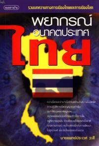 หนังสือพยากรณ์อนาคตประเทศไทย
