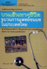 หนังสือบนเส้นทางชีวิต - ขบวนการแพทย์ชนบทในประเทศไทย