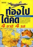 หนังสือท่องไปได้คิด 4 ชาติ 4 รส