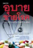 หนังสืออุบายขายโรค - กระชากหน้ากากธุรกิจยาข้ามชาติ(ภาคสอง)