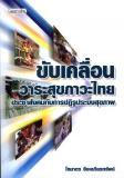 หนังสือขับเคลื่อนวาระสุขภาพไทยฯ
