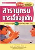 หนังสือสารานุกรมการเลี้ยงดูเด็ก เล่ม 2