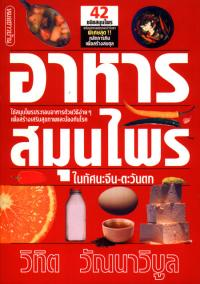 หนังสืออาหารสมุนไพร ในทัศนะจีน-ตะวันตก