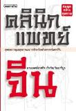 หนังสือคลินิกแพทย์จีน