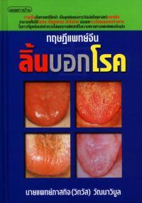 หนังสือทฤษฏีแพทย์จีน-ลิ้นบอกโรค