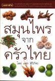 หนังสือสมุนไพรจากครัวไทย