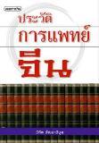 หนังสือประวัติการแพทย์จีน