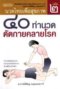 หนังสือนวดไทยเพื่อสุขภาพ เล่ม 2
