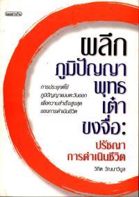 หนังสือผลึกภูมิปัญญา พุทธ เต๋า ขงจื่อ