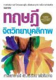 หนังสือทฤษฎีจิตวิทยาบุคลิกภาพ