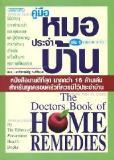 หนังสือคู่มือหมอประจำบ้าน