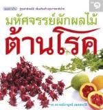 หนังสือมหัศจรรย์ ผัก ผลไม้ ต้านโรค เล่ม 1