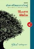 หนังสือเส้นทางชีวิตและการเรียนรู้ เล่ม 4 - วิถีแห่งการพิชิตโรค