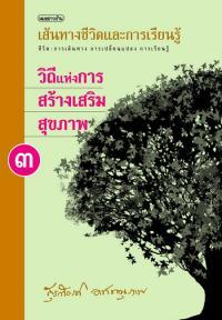 หนังสือเส้นทางชีวิตและการเรียนรู้ เล่ม 3