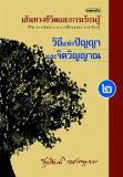 หนังสือเส้นทางชีวิตและการเรียนรู้ เล่ม 2