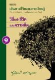 หนังสือเส้นทางชีวิตและการเรียนรู้ เล่ม 1