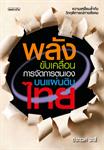 หนังสือพลังขับเคลื่อนการจัดการตนเองบนผืนแผ่นดินไทย