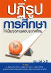 หนังสือปฏิรูปการศึกษาให้เป็นจุดคานงัดประเทศไทย