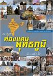 หนังสือ 94 ชีวิต ท่องแดนพุทธภูมิ