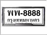 กรอบป้ายทะเบียน รุ่นเซียร่าทรงเอ  (รหัสสินค้า  VN-407)