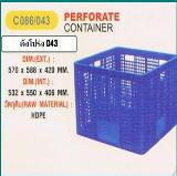 กล่องพลาสติก BOX-043