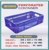 กล่องพลาสติก BOX-M05005