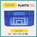 กล่องพลาสติก BOX-LABEL001