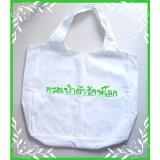 กระเป๋าผ้าพรีเมี่ยม 04