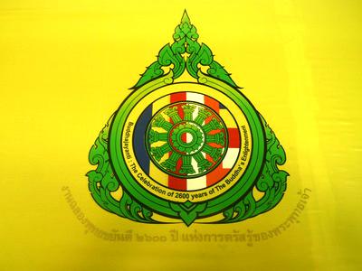 ธงพุทธชยันตี