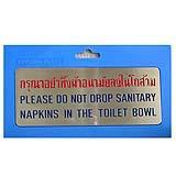 ป้ายกรุณาอย่าทิ้งผ้าอนามัยลงในโถส้วม 00726-7