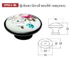 ปุ่มจับเซรามิค Ceramic Knobs 1PS11-BL