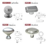 ปุ่มจับโลหะ Metal Shape 1P020-1-S-D
