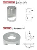 ปุ่มจับอลูมิเนียม Aluminium Knobs