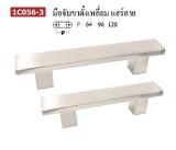 มือจับโลหะ Metal Handles 1C056-3