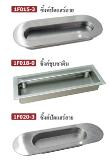 มือจับฝังโลหะ Metal Flush Handles 1F015-3