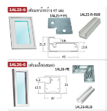 เฟรมอลูมิเนียม Aluminium Door Frame