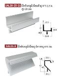อลูมิเนียมโปรไฟล์ Aluminium Door File 1AL20-25-21