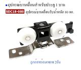 อุปกรณ์บานเลื่อน รับน้ำหนัก 80 กก SDC18-080