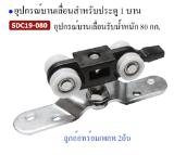 อุปกรณ์บานเลื่อน รับน้ำหนัก 80 กก SDC19-080