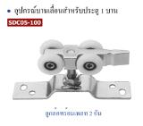 อุปกรณ์บานเลื่อน รับน้ำหนัก 100 กก SDC05-100