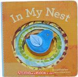 หนังสือสำหรับเด็ก In My Nest