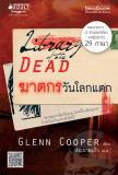 หนังสือฆาตกรวันโลกแตก