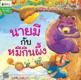 หนังสือนายมีกับหมีกินผึ้ง
