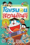 หนังสือโดเรมอนสอนคันจิ เล่ม 2