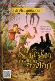 หนังสือหมาป่าใจร้ายกับเทพนิยายลวงโลก เล่ม 6
