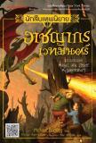 หนังสืออาชญากรเวทมนตร์ เล่ม 5