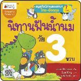 หนังสือนิทานฟันน้ำนม วัย 3 ขวบ
