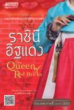 หนังสือราชินีอิฐแดง