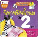 หนังสือนิทานฟันน้ำนม วัย 2 ขวบ